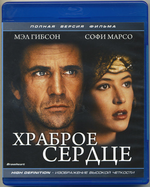 Храброе сердце (Blu-ray)* на Blu-ray
