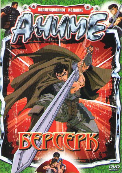 Берсерк (26 серий) на DVD