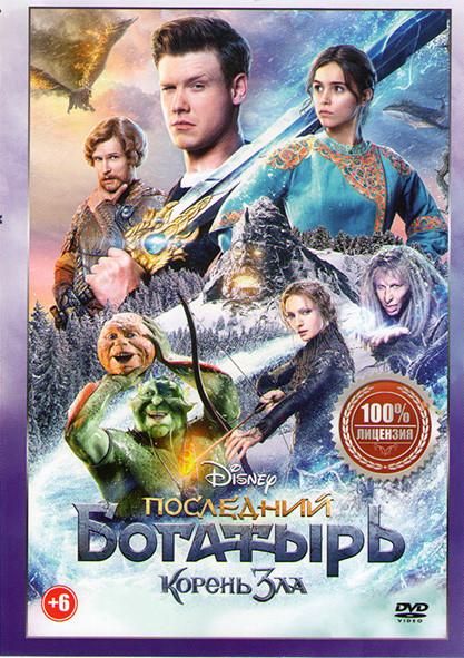 Последний богатырь Корень зла* на DVD