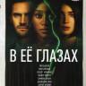 В ее глазах 1 Сезон (6 серий) на DVD