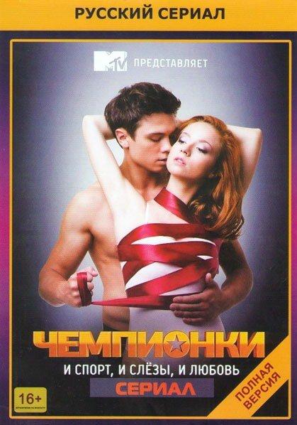 Чемпионки (20 серий) на DVD