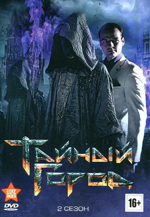 Тайный город 2 Сезон (8 серий) на DVD