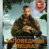 Заповедный спецназ (20 серий) на DVD