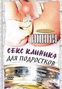 НОВАЯ СЕКС КЛИНИКА ДЛЯ ПОДРОСТКОВ на DVD