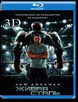 Живая сталь 3D+2D (Blu-ray)
