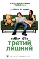 Третий лишний (Тед)