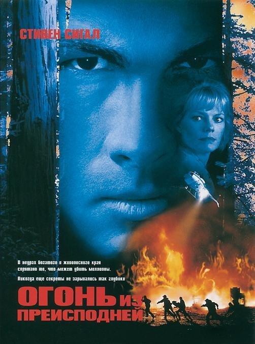 Огонь из преисподней  на DVD