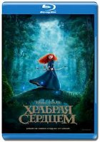 Храбрая сердцем (Blu-ray)*