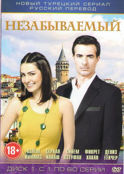 Незабываемый (120 серий) (3 DVD)