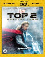 Тор 2 Царство тьмы 3D+2D (2 Blu-ray)