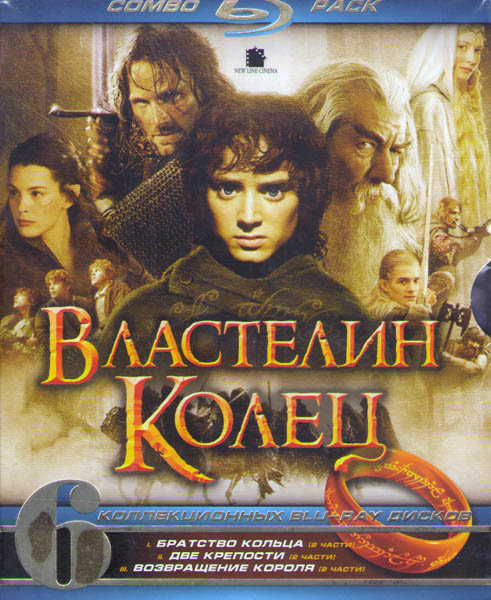 Властелин колец Трилогия (6 Blu-ray) на Blu-ray