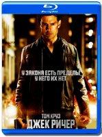 Джек Ричер 3D+2D (Blu-ray 50GB)