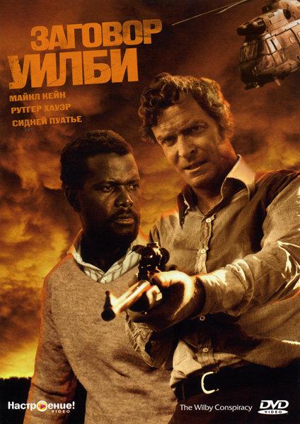 Заговор Уилби на DVD