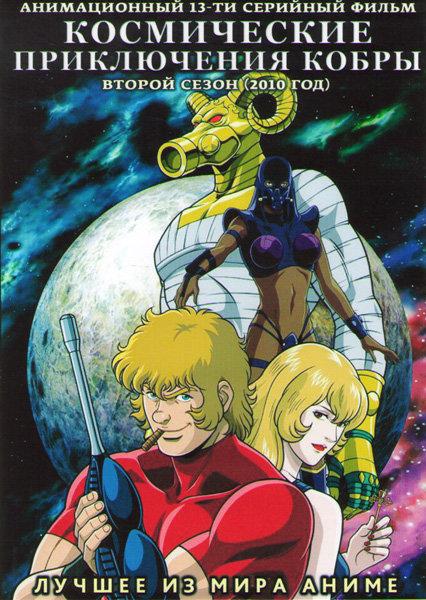 Космические приключения кобры 2 Сезон (13 серий)  на DVD