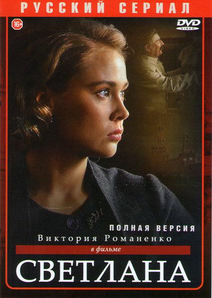 Светлана (Дочь Сталина) (8 серий)