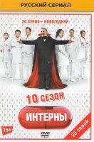 Интерны 10  Сезон (23 серии) / Интерны Новогодняя серия