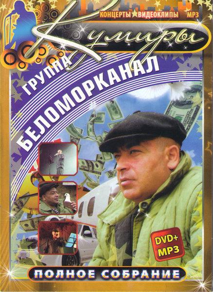 Беломорканал (DVD+MP3) на DVD