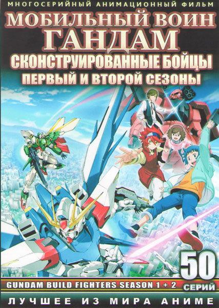 Мобильный воин Гандам Сконструированные бойцы 1,2 Сезоны (50 серий) (4 DVD) на DVD