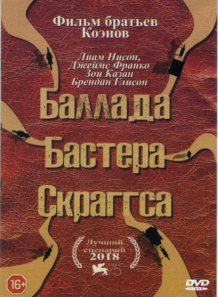 Баллада Бастера Скраггса на DVD