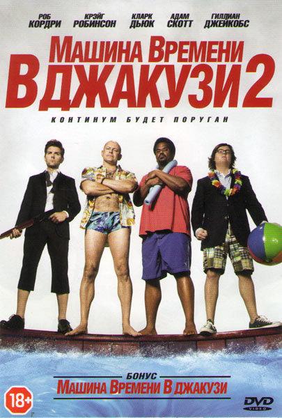 Машина времени в джакузи 2 / Машина времени в джакузи на DVD