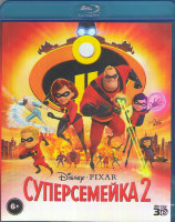 Суперсемейка 2 3D+2D (Blu-ray)