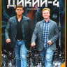 Дикий 4 (32 серии) на DVD