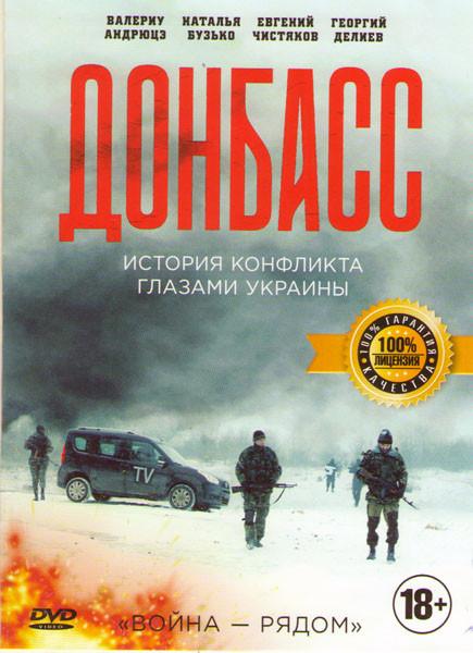 Донбасс на DVD