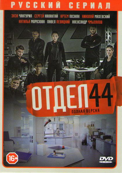Отдел 44 (Отряд 44) (26 серий) на DVD
