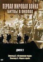 Первая мировая война Битвы в окопах 1914-1918 2 Диск