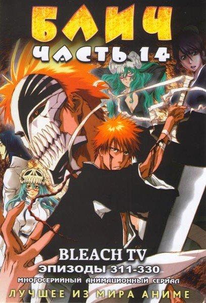 Блич 14 Часть (311-330 эпизоды) (2 DVD) на DVD