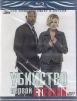 Убийство первой степени 2 Сезон (10 серий) (2 Blu-ray)