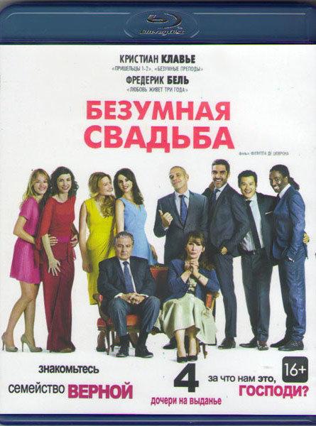 Безумная свадьба (Blu-ray) на Blu-ray