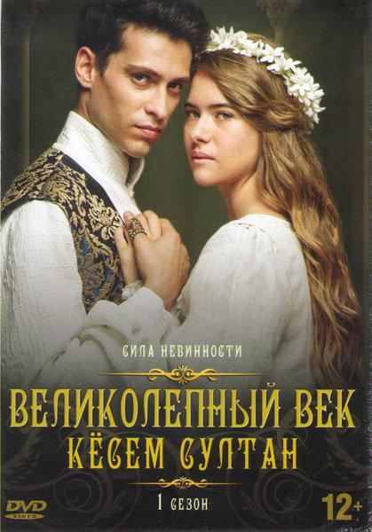 Великолепный век Кесем Султан (Великолепный век Империя Кесем) 1 Сезон (5 серий) на DVD