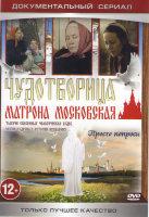 Чудотворица Матрона Московская (12 серий)