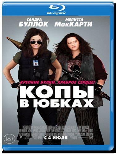 Копы в юбках (Blu-ray)*