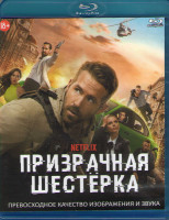 Шестеро вне закона (Призрачная шестерка) (Blu-ray)