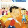 Привет я Николя (Маленький Николя) (102 серии) на DVD