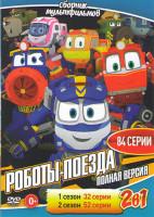 Роботы поезда 1,2 Сезоны (84 серии)