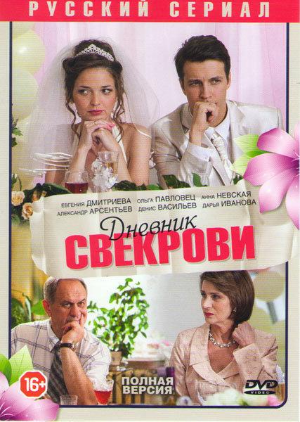 Дневник свекрови (8 серий)* на DVD