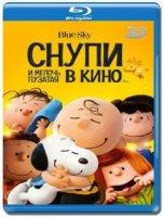 Снупи и мелочь пузатая в кино 3D+2D (Blu-ray 50GB)