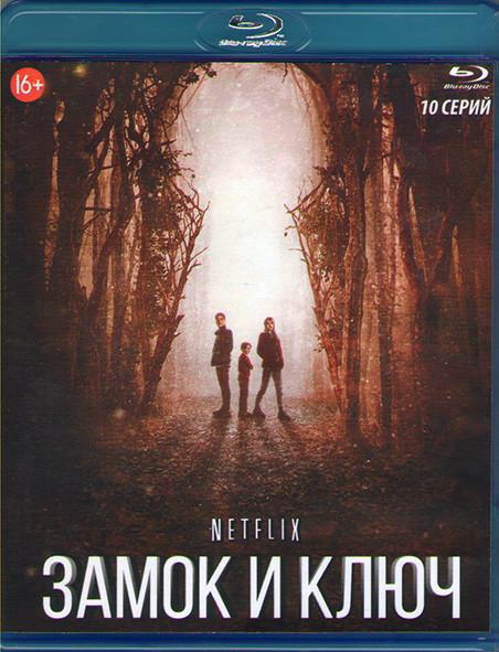 Замок и ключ (Ключи Локков) 1 Сезон (10 серий) (Blu-ray)* на Blu-ray