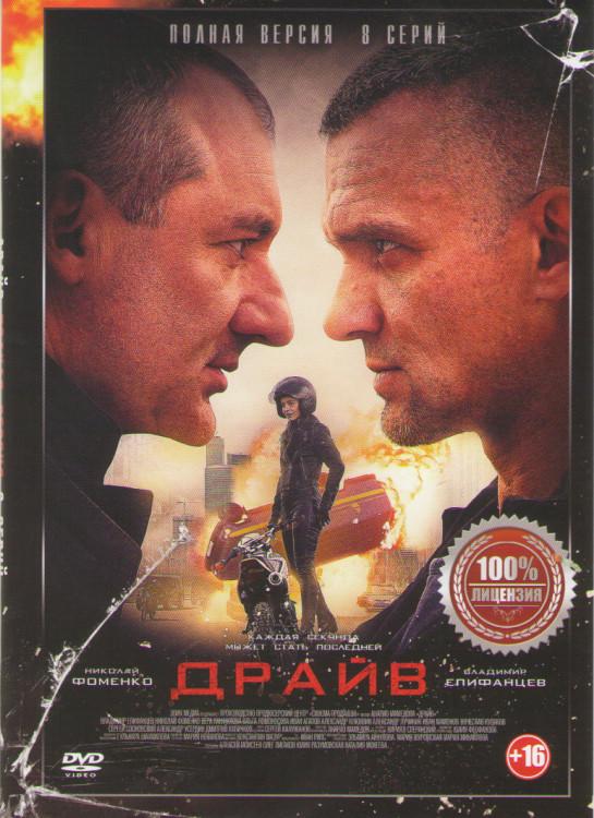 Драйв (8 серий) на DVD
