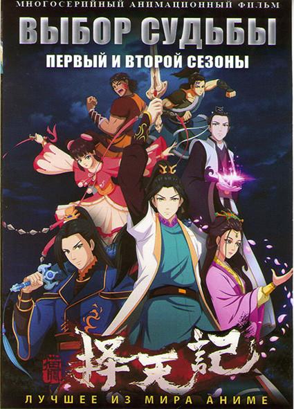 Выбор судьбы ТВ 1,2 (25 серий) (2 DVD) на DVD