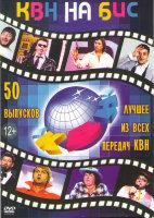 КВН на Бис 50 Выпусков