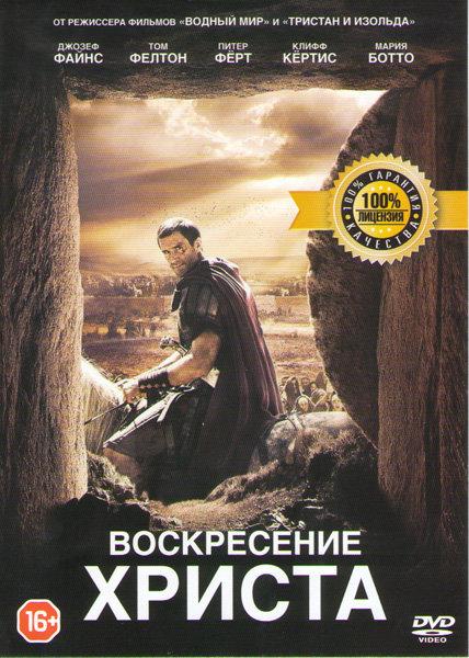 Воскресение Христа (Восставший) на DVD