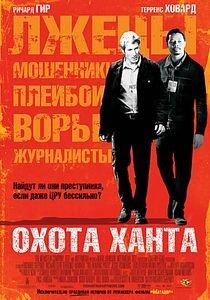 Охота Ханта на DVD