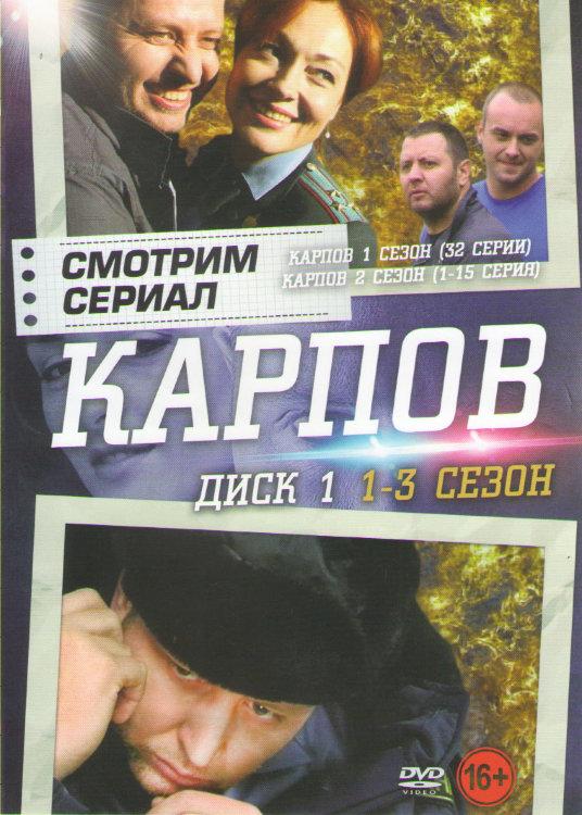 Карпов 1,2,3 Сезона (94 серии) (6 DVD)* на DVD