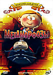 Метаморфозы на DVD