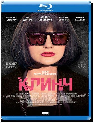 Клинч (Blu-ray) на Blu-ray