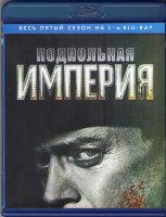 Подпольная империя 5 Сезон (8 серий) (Blu-ray)